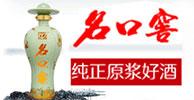 名口窖龙8国际娱乐网页版有限公司