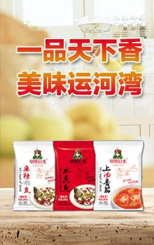 济宁运河湾食品有限公司