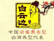 湖北白云边龙8国际娱乐网页版股份有限公司