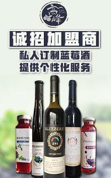杭州高峰蓝莓种植有限公司