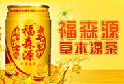 河南福森食品饮料有限公司