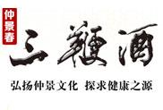 仲景春保健品酒厂