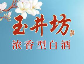 安徽亳州玉井坊龙8国际娱乐网页版