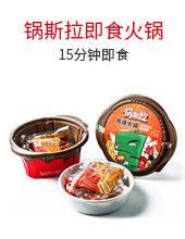 四川锅斯拉食品有限公司