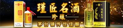 贵州茅台镇永财龙8国际娱乐网页版有限公司