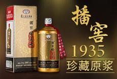贵州茅台酒厂(集团)保健龙8国际娱乐网页版播窖1935