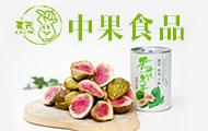 杭州中果食品有限公司