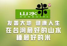 泉顺食品企业股份有限公司
