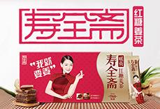 上海寿全斋贸易有限公司