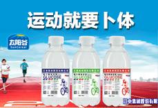郑州太阳谷生物科技有限公司