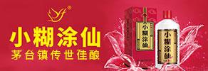 贵州小糊涂仙星光彩票网站有限公司
