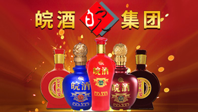 安徽皖酒集团