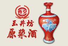 安徽亳州玉井坊龙8国际娱乐网页版有限公司