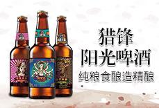 北京猎锋阳光啤酒有限公司