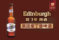 英国爱丁堡啤酒集团