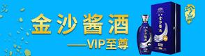 贵州金沙酒业集团