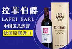 法国原瓶进口葡萄酒驻(中国)全国总运营
