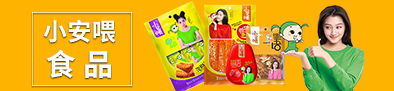 广东小安喂食品有限公司