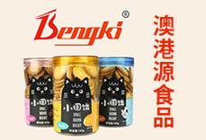 广州澳港源食品有限公司