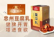 重庆市忠县忠州腐乳酿造亚博体育app官方下载苹果版