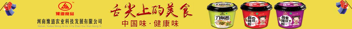 河南豫道农业科技亚博体育app官方下载苹果版