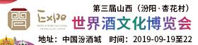 第3届山西(汾阳·杏花村)世界酒文化博览会