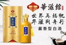 贵州华滋馆龙8国际娱乐网页版有限公司