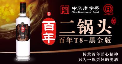 北京二锅头龙8国际娱乐网页版股份有限公司
