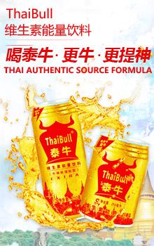 浙江太牛贸易有限公司