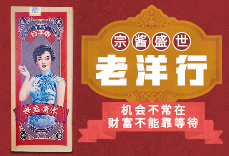 贵州宗酱盛世星光彩票网站有限责任公司