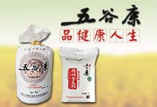 五谷康食品营养科技有限公司