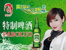 青岛海润德啤酒开发有限公司