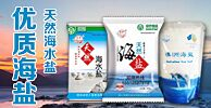 唐山市唐丰盐业有限公司