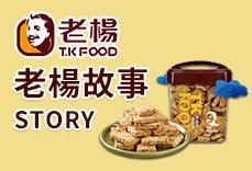 老杨食品股份有限公司