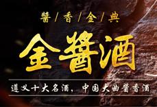 茅台镇金酱星光彩票网站有限公司