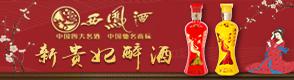 陕西贵妃醉龙8国际娱乐网页版有限公司