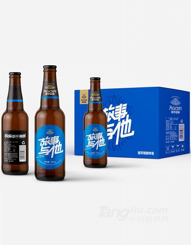 重莱精酿-故事与她(蓝)330ml