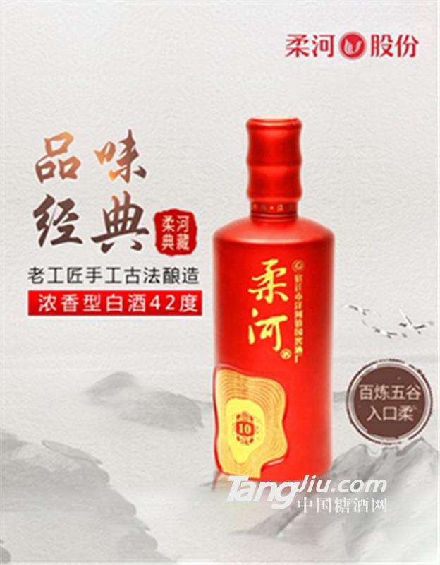 柔河典藏·10  42°