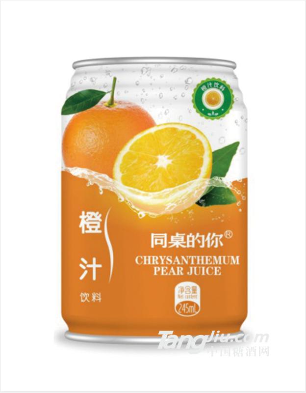 同桌的你橙汁饮料 245ml