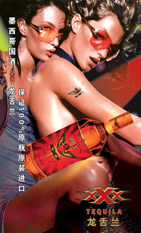 XXX龙舌兰酒