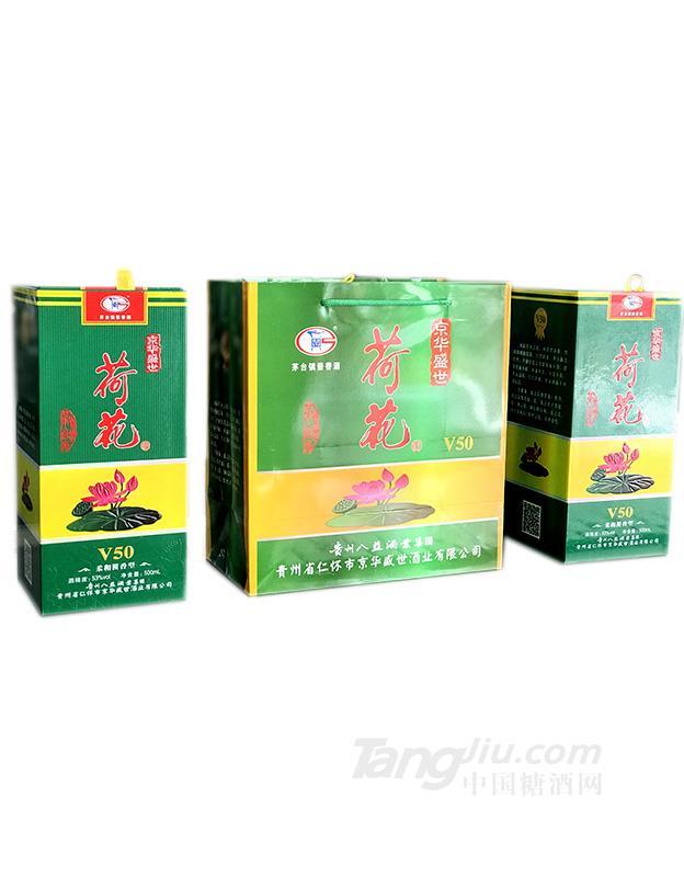 京华盛世V50荷花酒