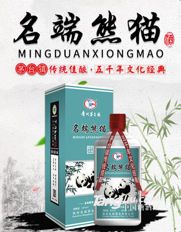 名端熊猫酒
