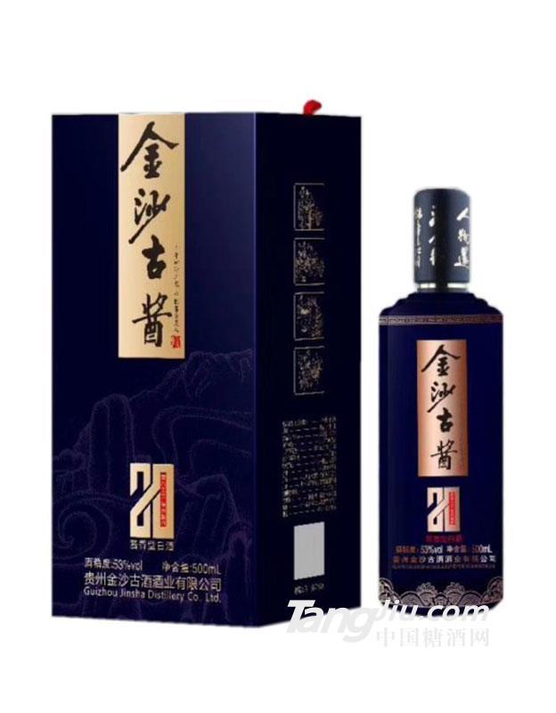 金沙古酱20