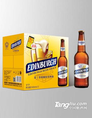 爱丁堡精酿原浆啤酒