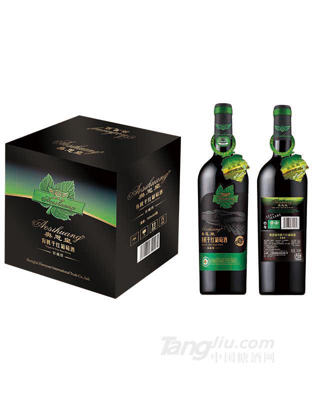 奥思皇·有机干红葡萄酒窖藏级供应