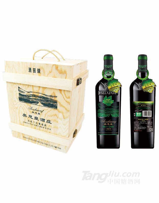 奥思皇·有机干红葡萄酒酒田级木箱供应