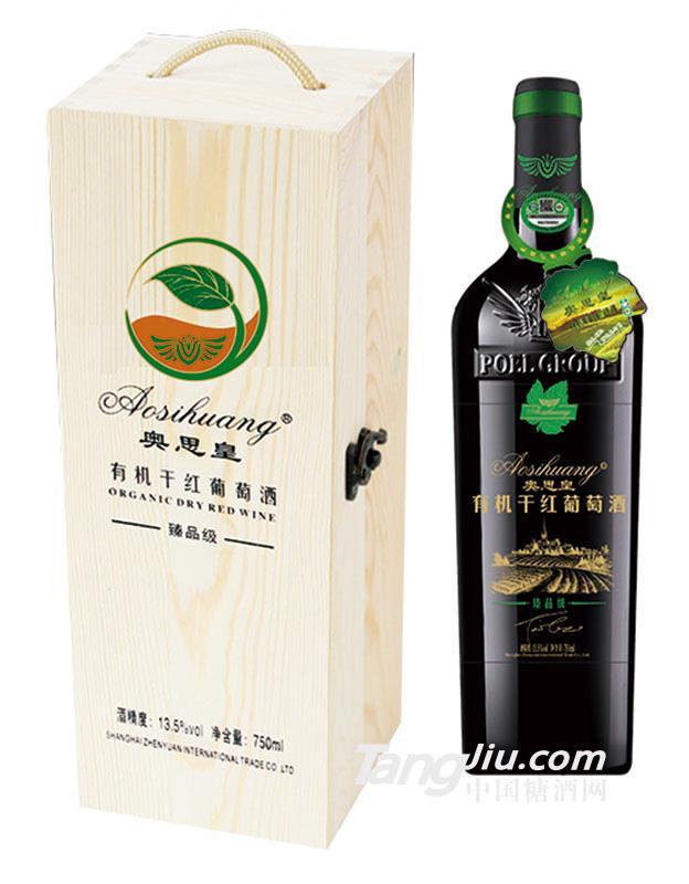 奥思皇·有机干红葡萄酒臻品木盒