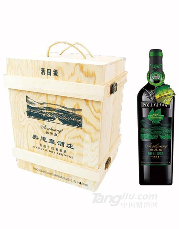 奥思皇·有机干红葡萄酒酒田级木箱
