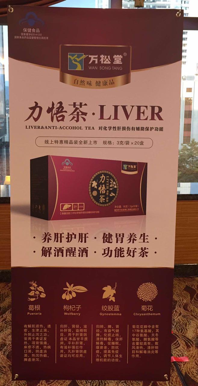 万松堂力悟茶是什么?liver就是养肝的意思