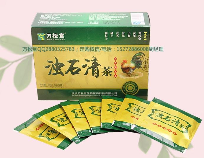 浊石清茶 袋泡茶 排石茶